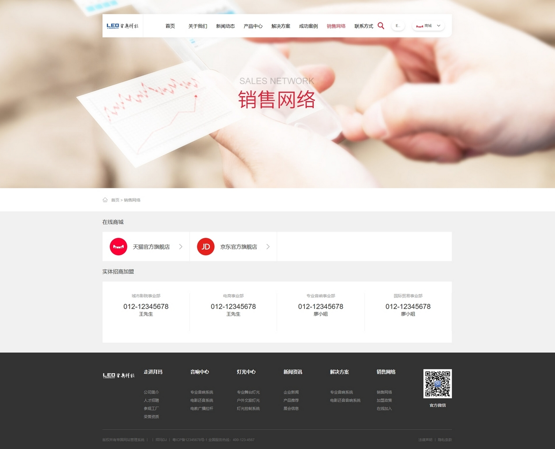 nEO_IMG_销售网络