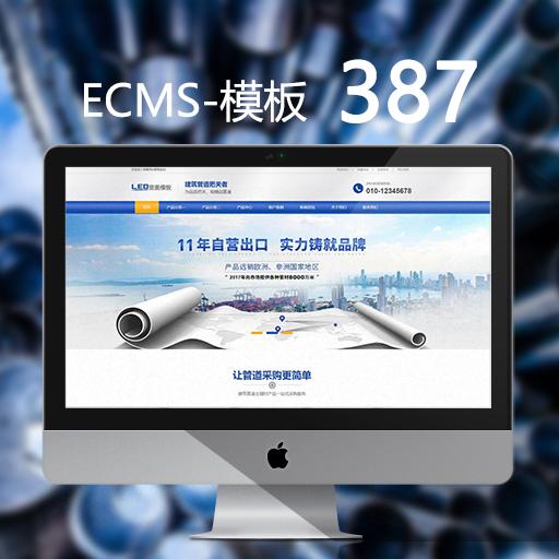 帝国生产型企业营销型网站模板