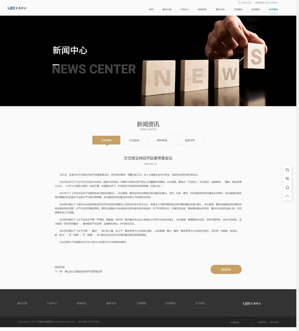 nEO_IMG_新闻内容页