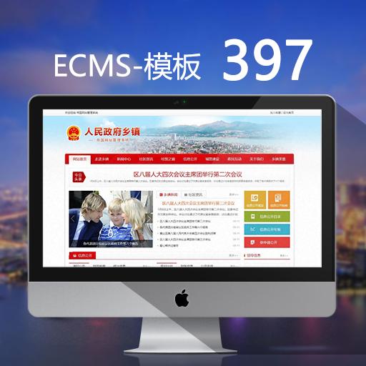 事业单位网站模板