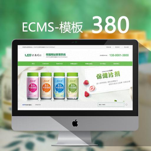 医药类营销型模板