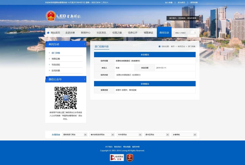 nEO_IMG_变更社会保险登记(社保部分)