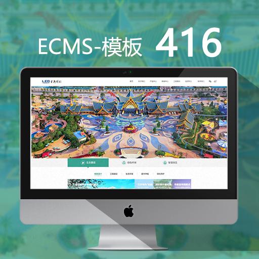 绿色响应式企业网站模板