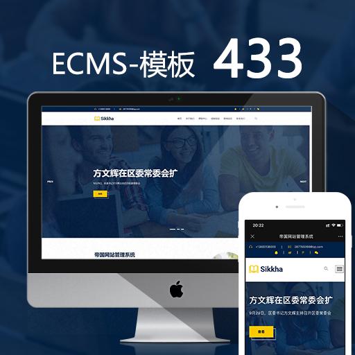 培训机构课程教育网站模板
