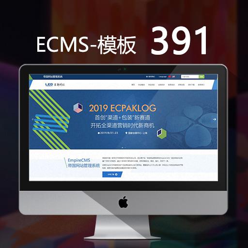 响应式协会展会网站模板