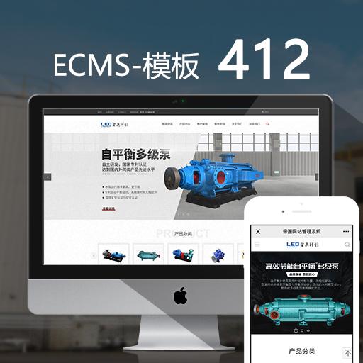 帝国大型企业网站(多终端)
