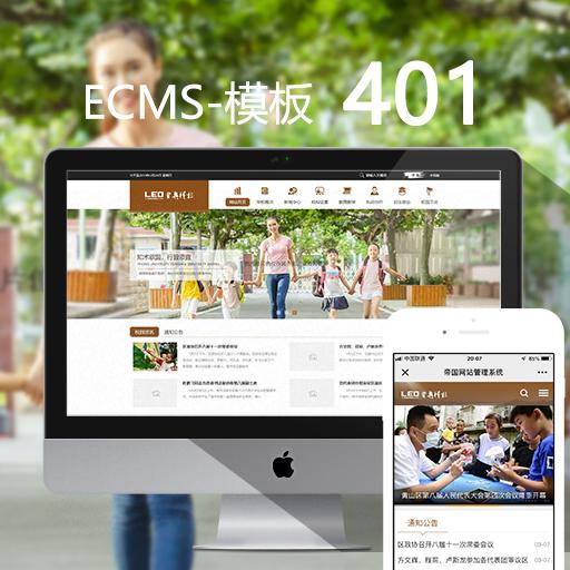 古典风格中小学网站模板