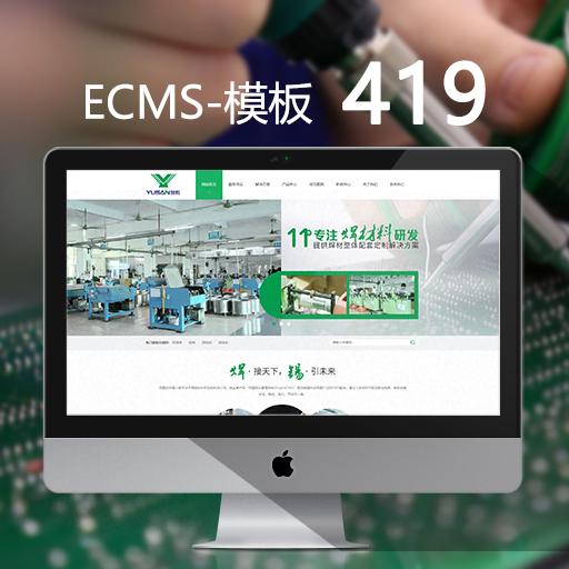 帝国营销型企业网站模板