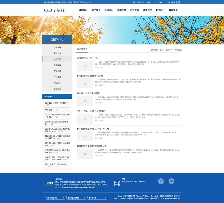 nEO_IMG_学术活动