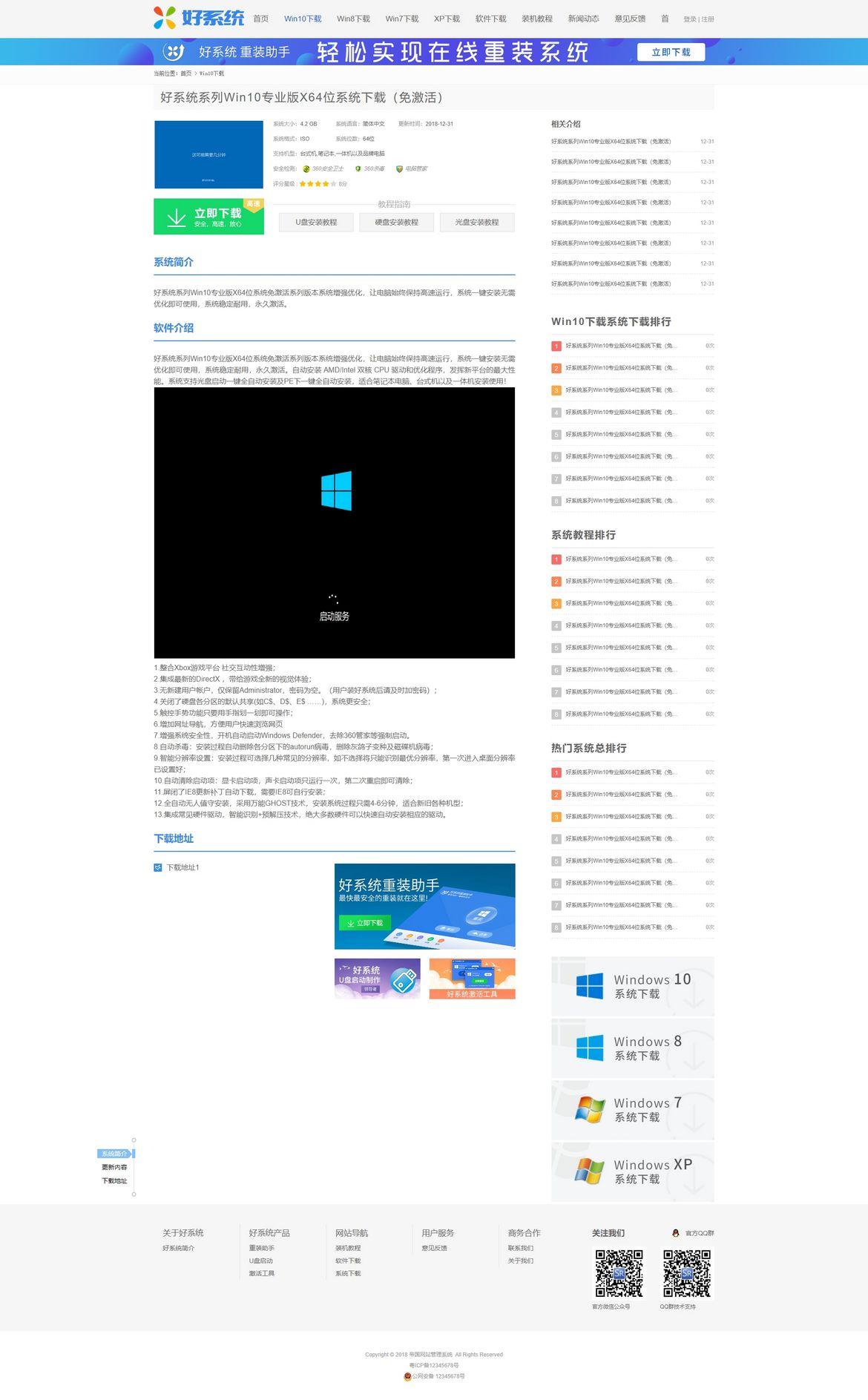 nEO_IMG_系统下载内容页