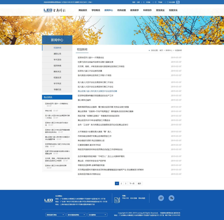 nEO_IMG_校园新闻