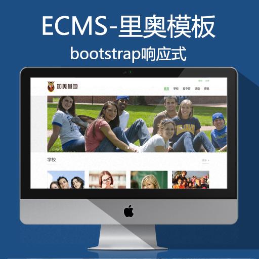 bootstrap响应式模板