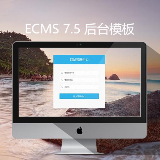 帝国CMS7.5后台美化