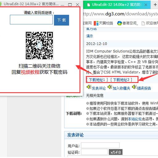 帝国cms下载模型添加密码插件分享
