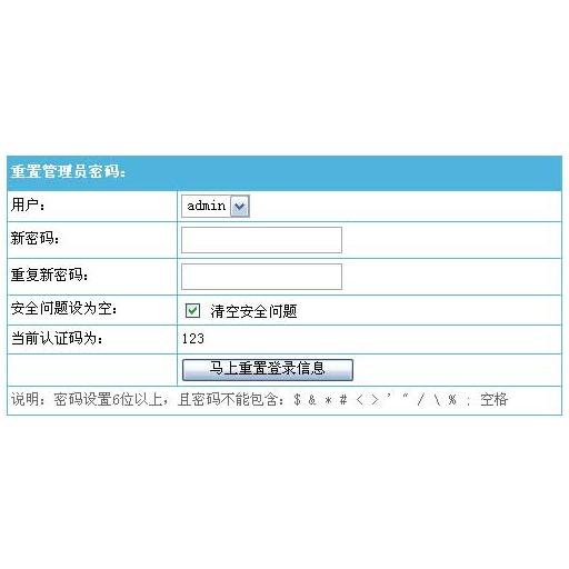 帝国CMS-管理员密码重置插件