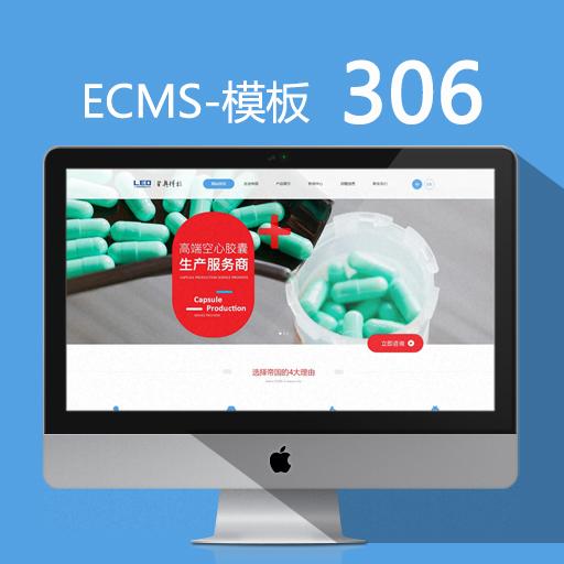 医药卫生类企业模板