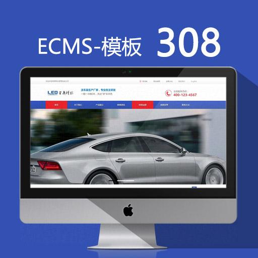 帝国汽车行业营销型模板