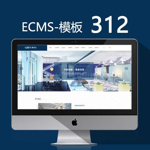 帝国响应式企业网站(深蓝色)