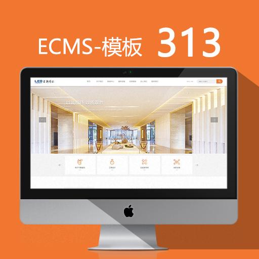 帝国装修装饰企业网站模板