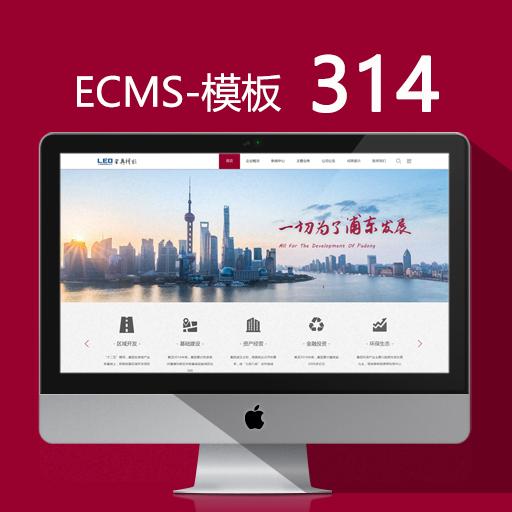 帝国响应式企业网站模板