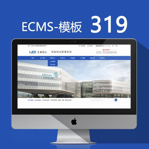 帝国H5营销型企业网站