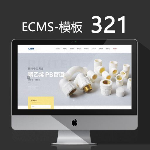 帝国多终端营销型企业网站
