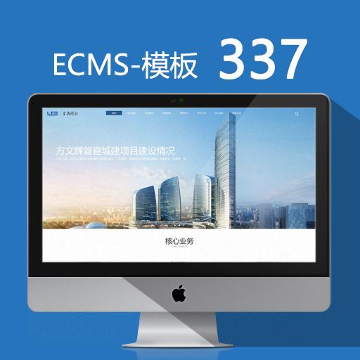 响应式企业集团网站模板