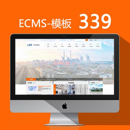 橙色生产制造企业网站模板