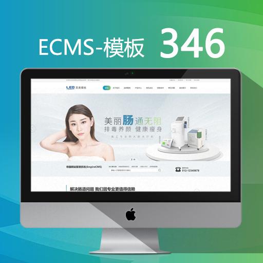 医疗器械营销型网站模板