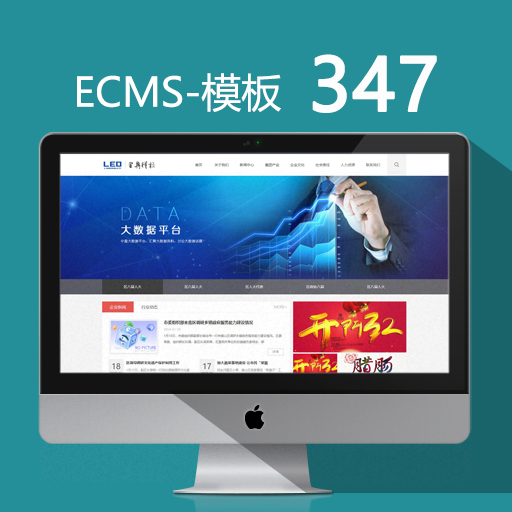 企业集团网站模板