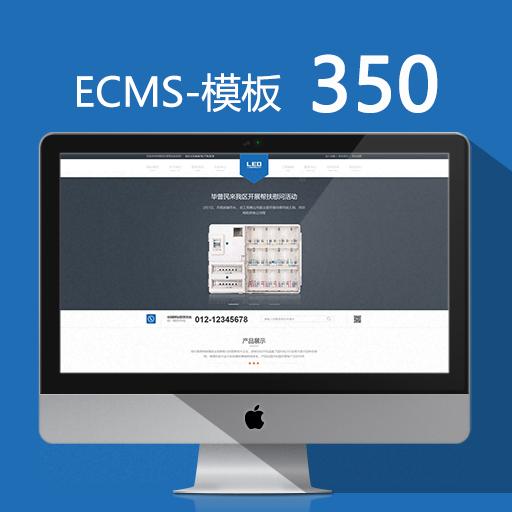 帝国电器设备企业网站模板