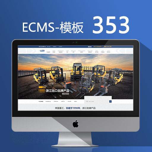 帝国工业机械类营销型企业网站模板