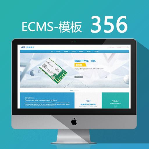 响应式电子产品企业网站模板