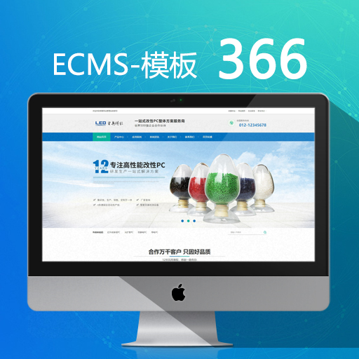 工业材料营销型企业网站模板