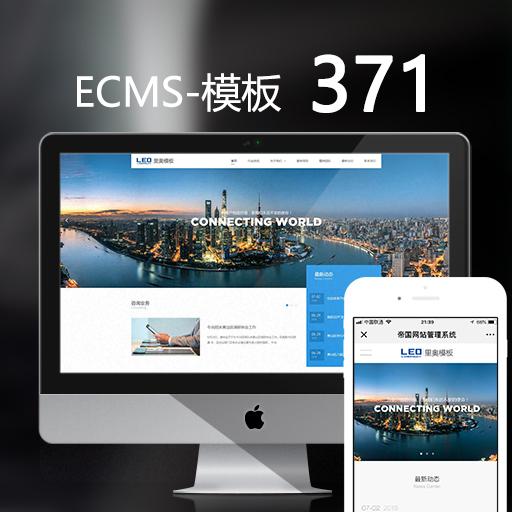 帝国多终端企业集团网站模板