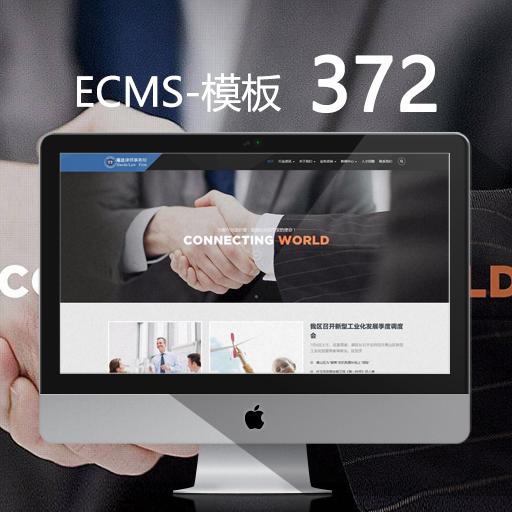 帝国7.5响应式企业模板