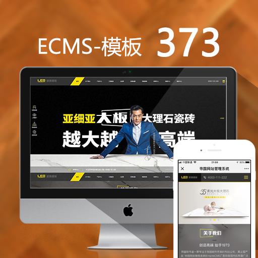 营销型实业企业网站模板