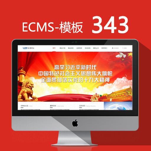响应式行业协会网站模板