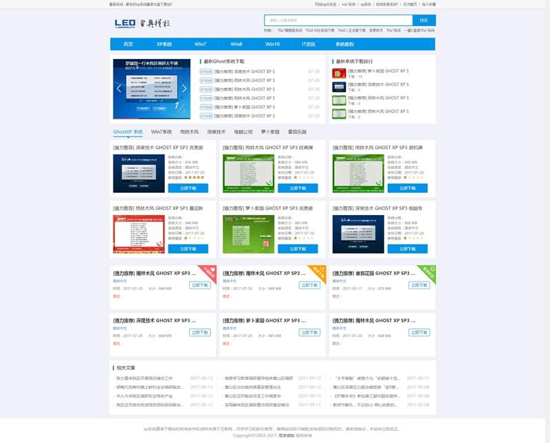 帝国网站管理系统
