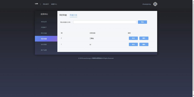 收藏夹分类 -帝国网站管理系统